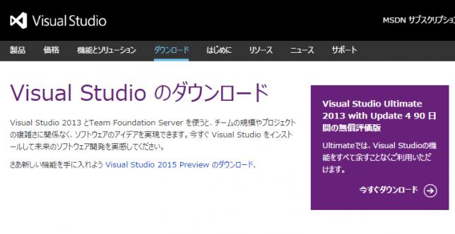 Windows7 64bitでnode-serialportのインストールが出来なかった