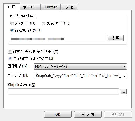 windows-capture-tool-memo_4