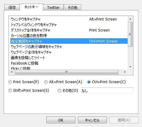 windows-capture-tool-memo_5