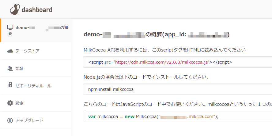 milkcocoa-heroku-nodejs-001