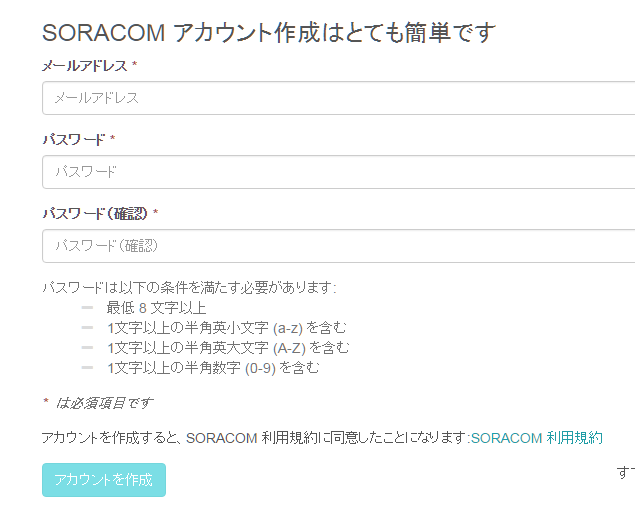soracom-air-raspberry-pi-firststep_11